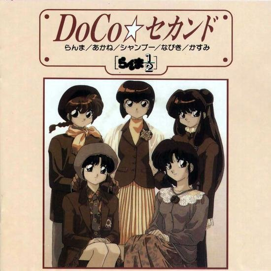 DoCo_Second_cover.jpg